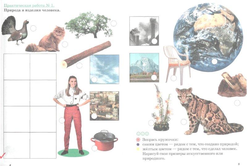Окружающий Мир 2 Класс Чудинова Учебник