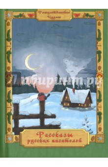 Рассказы русских писателейКлассическая отечественная проза<br>Рождество - это не просто праздник, это целая культура, которая объединяет людей в холодное время года, согревая их своей особой теплотой. Время, когда хочется смеяться и разговаривать по душам, как героям Льва Толстого из Войны и мира, надеяться, как одинокому мальчику из рассказа Достоевского, и верить в удивительные вещи. И пусть вам никто не говорит, что вы слишком взрослые для этого, ведь это время рождественских чудес.<br>