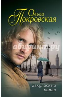 Закулисный романСовременная отечественная проза<br>Вацлав - актер от бога, умело играющий и на сцене, и в жизни. Никто и не догадывается, что под маской холодного, ироничного и зачастую даже жестокого человека скрывается ранимая мечущаяся душа. А еще молодого актера гнетет страшная тайна, из-за которой он спешно покидает Москву и ищет укрытия в далекой Англии. Но однажды Вацлав возвращается, чтобы лицом к лицу встретиться с прошлым…<br>