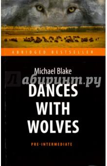 Dances with Wolves = Танцующий с волкамиХудожественная литература на англ. языке<br>По признанию автора - американского сценариста и прозаика Майкла Блейка - идея написания книги принадлежит не ему, а его другу - Кевину Костнеру. Впоследствии известный актёр стал режиссёром экранизированной версии романа и исполнил в картине главную роль. Действие романа Танцующий с волками происходит во время гражданской войны в США. Лейтенант американской армии, отважный Джон Данбар, оказывается в заброшенном форте, волею обстоятельств, в полном одиночестве. Постепенно он знакомится с индейцами и заводит с ними дружбу. Со временем героя очаровывают простые, природные законы их существования. Жизнь индейцев лишена политических интриг, они берутся за оружие лишь для того чтобы защитить свою землю, своих жён и детей. Они не убивают животных ради забавы, а лес для них - священное место. Наступает момент, когда Джон Данбар принимает решение стать одним из них: В книге представлен сокращённый и адаптированный текст уровня Pre-Intermediate.<br>