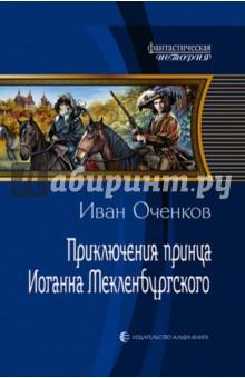 Приключения принца Иоганна Мекленбургского, Оченков Иван