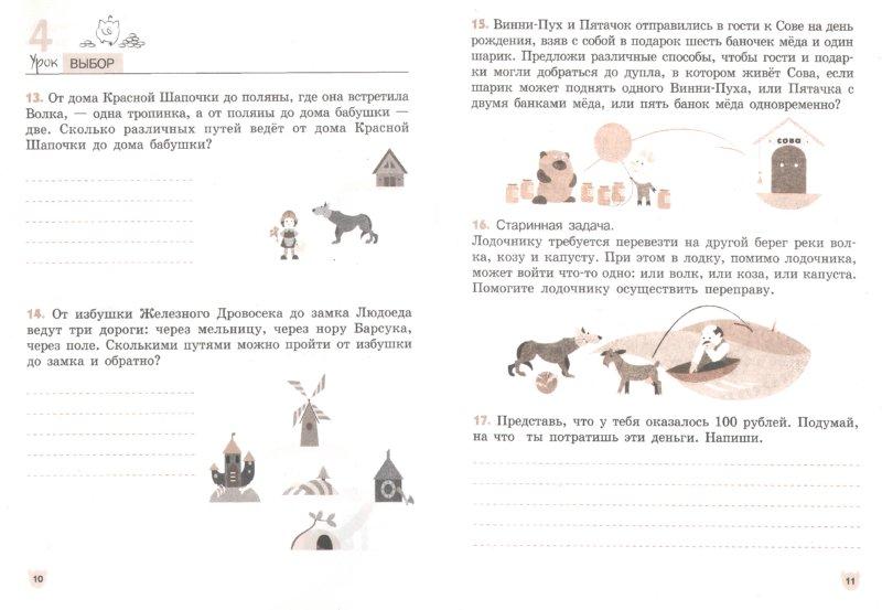 Иллюстрация 1 из 9 для Экономика. 2 класс. Тетрадь творческих заданий. ФГОС - Сасова, Землянская   Лабиринт - книги. Источник: Лабиринт
