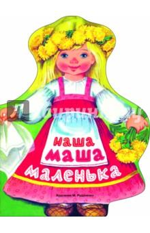 Наша Маша маленькаСтихи и загадки для малышей<br>Русские народные песенки в обработке Н. Иваницкого и О. Капицы.<br>Для детей до 3-х лет.<br>