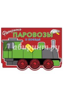 Паровозы и поездаРаскраски с играми и заданиями<br>Представляем вашему вниманию раскраску с наклейками Паровозы и поезда.<br>Для младшего школьного возраста.<br>