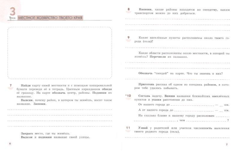 Иллюстрация 1 из 9 для Экономика. 4 класс. Тетрадь творческих заданий - Сасова, Землянская | Лабиринт - книги. Источник: Лабиринт