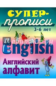 Английский алфавит. 3-6 лет