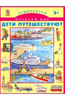 Дети путешествуютЗнакомство с миром вокруг нас<br>Дети путешествуют.<br>Книга для детей дошкольного возраста.<br>