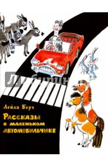 Рассказ о маленьком автомобильчикеСказки зарубежных писателей<br>Рассказ о маленьком автомобильчике.<br>В пересказе с английского О. А. Образцовой.<br>Для детей дошкольного возраста.<br>