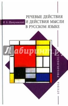 Речевые действия и действия мысли в русском языкеЯзыкознание. Лингвистика<br>Монография посвящена исследованию широкого круга проблем, имеющих большое значение не только для лингвистики, но также для общей теории деятельности, психологии, логики, лингвистической философии и философии языка.<br>Рассмотрены различные типы действий, выполняемых посредством языка (другими словами, различные функционально-семантические типы высказываний, поскольку элементарным и базовым языковым действием является высказывание). Три основных группы действий, исследованные в работе, - это речевые (иллокутивные) акты, перлокутивные действия и действия мысли. Выделены и охарактеризованы различные непрямые способы передачи смысла: косвенные речевые акты, компрессированные цепочки речевых актов, потенциально компрессированные цепочки речевых актов, намеки и иронические высказывания. Особое внимание уделено роли языка как средства мысли. Исследованы предложения, посредством которых описываются и совершаются акты мысли в русском языке, выделены и описаны различные виды действий мысли.<br>