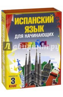 Испанский язык для начинающих. Комплект из 3-х книгИспанский язык<br>Комплект Испанский для начинающих включает в себя 3 книги.<br>Самоучитель испанского языка поможет овладеть правильной повседневной испанской речью. В книге большое внимание уделено грамматическим, вопросительным и модальным конструкциям, которые сделают ваши фразы правильными и красивыми, вы почувствуете себя уверенней в построении испанских предложений.<br>Деловой испанский за 30 дней - это занимательный языковой курс, предназначенный для всех, кто хочет самостоятельно овладеть деловым испанским языком в личных или профессиональных целях и ценит скорость и эффективность обучения.<br>В книге Испанский язык за 3 часа в полёте в сжатой и предельно доступной форме объясняется все самое важное из лексики и грамматики испанского языка. Для удобства читателя в первой половине книги рядом с испанскими словами и предложениями дается русская транскрипция, что позволяет использовать пособие как разговорник.<br>Пособия подойдут тем, кому необходимо быстро и легко выучить испанский язык.<br>