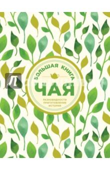 Большая книга чая (листья)Безалкогольные напитки<br>Чай - самый популярный напиток в мире. Его пьют в самых различных вариантах от Крайнего Севера до отдаленных южных деревень в Аргентине. Он согреет вас в холод и освежит в жару. В каждой стране своя чайная церемония, свой ритуал, свой уникальный способ приготовления. Наша книга - это гид по чарующему миру чайных культур различных стран и народов. Вы узнаете о вкусовых особенностях лучших сортов чая, историю их происхождения, познакомитесь с регионами, где их традиционно выращивают, и со способами их обработки. Также в нашей книге вашему вниманию представлены рецепты разнообразных блюд с использованием чая и секреты искусства приготовления этого магического напитка. Вместе с авторами-экспертами вы побываете на главных плантациях мира в Китае, Японии, Индии, Шри-Ланке и не только. Откройте для себя дверь в удивительный мир чая и познайте его истинную ценность и красоту.<br>