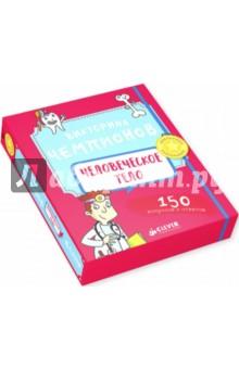 Викторина чемпионов. Человеческое телоКарточные игры для детей<br>Игра-энциклопедия. 50 карточек с самыми интересными фактами в мире. Карточки разбиты на темы и уровни сложности. 150 вопросов и ответов, интересных взрослым и детям. Чем больше знаешь, тем больше очков наберешь! Ты можешь проверить свои знания, выучить много нового и стать настоящим чемпионом.<br><br>Что в наборе:<br>Плотная коробка с резинкой.<br>50 карточек.<br>Карточка с правилами игры.<br>Кол-во игроков: от 1 до 8.<br>Время игры: от 15 минут<br><br>Цель игры: набрать максимальное количество очков, правильно отвечая на вопросы викторины.<br><br>Чему учимся: <br>Узнаем много нового о нашем теле, о том, как быть здоровым, о строении тела и о том, как функционируют наши органы.<br>Подготовка к игре:<br>Раскладываем карточки по цветам. Обращаем внимание на то, что карточки каждого цвета содержат информацию на определенную тему. А вопросы на карточках разбиты на три уровня сложности. Каждый уровень приносит определенное количество очков.<br>На обороте каждой карточки есть интересный факт по теме.<br><br>Играем: <br>Игра №1<br>Тренировка чемпиона (игра для одного игрока)<br>Игрок выбирает карточки из одной цветовой темы. Перемешивает их и выбирает уровень сложности (начинающий, любитель или эксперт). <br>Игрок читает вопрос на одной стороне карточки и старается на него самостоятельно ответить.<br>Ответив, игрок переворачивает карточку и проверяет себя по ответам. А также читает на обороте интересный факт.<br><br>Игра №2<br>Кто тут чемпион? (для двоих)<br>Подготовка к игре:<br>Игроки перемешивают все карточки.<br>Достают лист бумаги и ручку.<br>Играем:<br>Один игрок вытаскивает карточку и объявляет тему.<br>Второй игрок выбирает уровень сложности.<br>Первый игрок зачитывает вопрос и проверяет правильность ответа, перевернув карточку. <br>На листочке записываем количество очков, которые принес правильный ответ.<br>Карточку убирают в конец колоды.<br>Теперь игроки меняются, и второй игрок отвечает на вопрос