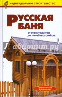Русская баня. От строительства до лечебных свойств: Справочник