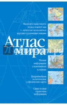 Атлас мираАтласы и карты мира<br>Политические карты всех континентов и государств<br>Исчерпывающая информация о политическом устройстве мира<br>Удобный формат.<br>16-е издание, исправленное и дополненное.<br>