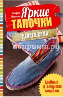 Яркие тапочки. Делаем сами. Удобные и модные моделиШитье<br>В книге представлены 18 подробных мастер-классов для создания ярких тапочек всевозможных моделей и размеров. Открытые и закрытые тапочки из джинсовой ткани, батика, льна, кашемира, шерсти, украшенные шелковыми шнурами, кружевом, пуговицами, вышивкой, лентами, выглядят стильно и оригинально! <br>Особое внимание уделяется описанию работы с каждым видом материла, детально изложена техника и последовательность сшивания частей изделия, его отделка. <br>Приводятся выкройки для детской (рр. 26-33) и взрослой обуви (рр. 36-42).<br>