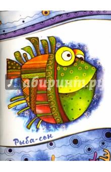 Сказкотерапия. Блокнот для записей Рыба-сон, А6Блокноты средние Линейка<br>Блокноты для записей Сказкотерапия сразу привлекают внимание ярким и позитивным дизайном и удобным карманным форматом . 64 линованные странички позволяют удобно делать заметки или наброски в любой момент, а симпатичная яркая обложка обязательно поднимет настроение! Сделаем жизнь ярче!<br>
