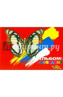 """Альбом для рисования """"Бабочки"""", 20 листов (1220) ПВС-Груп"""