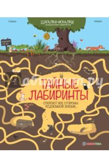 Тайные лабиринты. Большая книга лабиринтовКроссворды и головоломки<br>В книге дети найдут 13 подземно-подводных приключений. Тайные лабиринты откроют все стороны подземной жизни. Ребята попадут в джунгли, побывают подо льдами и вулканами, будут искать выход из озера и даже из канализации. Вперед и не сдаваться!<br>