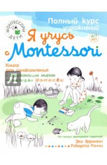Я учусь с MontessoriСборники по подготовке к школе. Тесты<br>Дорогие родители, в этой тетради вы найдёте дидактические материалы для занятий с ребёнком, разработанные с учётом особенностей Монтессори-педагогики.<br>Они направлены на развитие основных знаний, умений и навыков у детей 4-7 лет. Особенность заданий состоит в том, что ребёнку предлагается выполнить их самостоятельно, без помощи взрослых. При этом малышу предоставляется возможность выбирать тот или иной вид деятельности, который интересен ему именно сейчас. Наставник в данном случае выполняет роль стороннего наблюдателя, который должен не мешать одному из основных принципов этой педагогической системы - принципу саморазвития.<br>