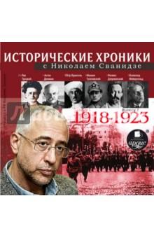 Исторические хроники с Н. Сванидзе. 1918-1923 (CDmp3) хочу сеятель выпущенном в 1923 году