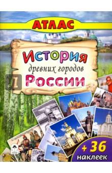 История древних городов РоссииИстория<br>Вашему вниманию предлагается книга об истории древних городов России.<br>В наборе 36 наклеек.<br>Для чтения взрослыми детям.<br>