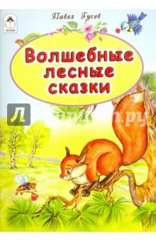 Гусев Павел Волшебные лесные сказки