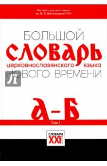 Большой словарь церковнославянского языка Нового времени. Том 1. А - Б