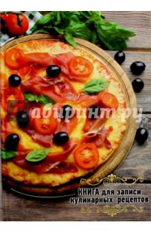 Книга для записи кулинарных рецептов Аппетитная пицца, А5 (40134)Книги для записи рецептов<br>Книга для записей кулинарных рецептов Аппетитная пицца.<br>В твердом переплете с тиснением золотой фольгой. <br>Формат: А5. <br>Внутри: справочные материалы, таблицы, цветные иллюстрации. <br>Тип бумаги: офсет. <br>192 страницы.<br>