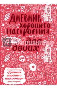 Дневник хорошего настроения для двоих (розовый)Блокноты тематические<br>Любовь - прекрасное чувство! Так почему же не поделиться им со своим дневником? Доро Оттерман, известный графический дизайнер и иллюстратор из Германии, создала уникальный дневник-блокнот, который станет незаменимым аксессуаром для каждой влюбленной девушки! Заполняй страницы сама или вместе со своей половинкой, признавайся в любви, делись тайнами, вспоминай счастливые романтичные моменты, рисуй и мечтай. Не стесняйся своих эмоций и мыслей! Дневник для влюбленных сделает твою жизнь ярче и интереснее!<br>