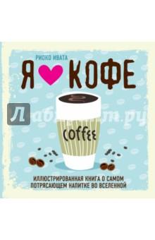 Я люблю кофе! Иллюстрированная книга о самом потрясающем напитке во ВселеннойБезалкогольные напитки<br>Если кофе - это напиток, без которого вы не представляете свою жизнь, то эта книга для вас! С помощью рисунков, инфографики и веселых комиксов вы узнаете: - 10 кофейных мифов - лучшее время для употребления кофе - как кофе влияет на нашу работоспособность - невероятные факты о кофеине и многое другое! Прочтение этой книги лучше всего проходит в компании чашечки ароматного эспрессо.<br>
