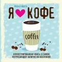Риоко Ивата: Я люблю кофе! Иллюстрированная книга о самом потрясающем напитке во Вселенной