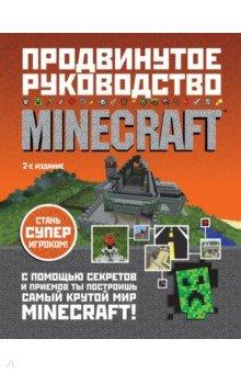 Minecraft. Продвинутое руководствоАртбуки. Игровые миры<br>Minecraft - это одна из самых популярных компьютерных игр последних лет. В ней можно добывать ресурсы и сражаться с противниками, придумывать заклинания и создавать собственные миры. Это не просто игра, это жизнь. Вы сможете строить уникальные транспортные системы, добывать огромное количество ресурсов, управлять фермами мобов и строить здания в любом стиле, и многое другое. Продвинутое руководство станет отличным помощником в процессе постижения тайн игры. С его помощью вы достигнете небывалых успехов!<br>2-е издание.<br>