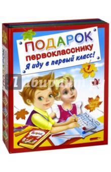 Соколова Елена Ивановна Подарок первокласснику. Я иду в первый класс! Комплект из 4-х книг