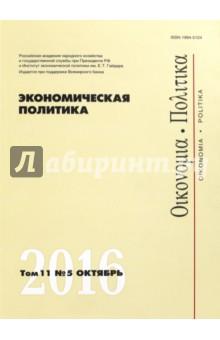 """Журнал """"Экономическая политика"""" Том 11. №5. Октябрь 2016"""