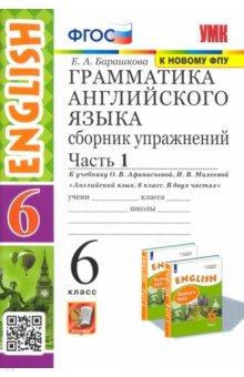 Английский язык. 6 класс. Сборник упражнений к учебнику О. В. Афанасьевой. Часть 1. ФГОС