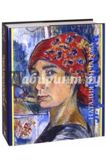 Наталия ГончароваОтечественные художники<br>Книга посвящена Наталии Сергеевне Гончаровой (1881-1962), одному из самых ярких и интересных художников XX века. Обладая универсальностью дарования и невероятным трудолюбием, она с равным успехом работала в станковой и театрально-декорационной живописи, иллюстрировала книги, оформляла интерьеры, создавала эскизы модной одежды. Вместе с Михаилом Федоровичем Ларионовым они стали самой обаятельной парой и признанными лидерами русского авангарда, основоположниками неопримитивизма и лучизма. В 1915 году по приглашению С.П.Дягилева они уехали в Европу работать в его антрепризе, не предполагая, что покидают Россию навсегда.<br>В отечественном и западном искусствознании русский период творчества Гончаровой, отмеченный смелыми художественными открытиями и акциями, снискавшими ей славу неутомимой модернистки, достаточно хорошо изучен. Парижский период, продолжавшийся почти пятьдесят лет, несмотря на многочисленные публикации до сих пор изобилует белыми пятнами и ставит перед исследователями немало проблем. Автор книги, основываясь на документальных материалах из парижского архива Гончаровой и Ларионова, переписке и воспоминаниях современников, откликах в прессе, предпринимает попытку воссоздать целостную картину жизни и творчества художницы.<br>Богато иллюстрированное издание адресовано специалистам и широкому кругу любителей отечественного искусства первой половины XX века.<br>