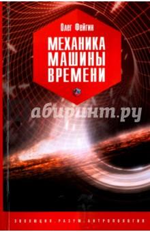 Механика машины времениФизические науки. Астрономия<br>В книге рассказывается об истории возникновения понятия времени и о связанных с ним парадоксах современной научной картины мироздания. Описываются удивительные свойства пространства-времени в масштабах микромира и всей Вселенной. Рассматриваются теории рождения физического времени в бурных процессах возникновения сингулярности Большого взрыва. Завораживающе и увлекательно излагаются современные космологические сценарии, элементы теории относительности и квантовой космологии.<br>Обсуждается течение потока времени вблизи гравитационных коллапсаров - черных дыр, нейтронных звезд, белых карликов и квазаров. Приводятся популярные гипотезы строения гипотетических машин времени и анализируются причинно-следственные парадоксы при их использовании.<br>Автор старался привлечь внимание читателей к тем противоречивым явлениям окружающей объективной действительности, где обыденные представления о времени меняются самым неожиданным образом.<br>