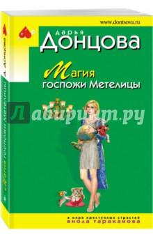 Магия госпожи МетелицыИронический отечественный детектив<br>Я, Виола Тараканова, тружусь в школе и терпеливо сею разумное, доброе, вечное, вот только всходов пока не дождалась… Спрашиваете, как меня сюда занесло? Очень просто - постарался влюбленный в меня Иван Зарецкий, новый владелец издательства, где печатаются мои книги. На самом деле я - участница телепрограммы, в которой звезды устраиваются на работу в непафосное место и пытаются избежать разоблачения. Меня занесло в храм образования, и я - основной претендент на победу! Вот только реалити-шоу неожиданно приняло криминальный оборот - убили директрису, а следом за ней библиотекаршу. Зарецкий мигом смекнул, как воспользоваться этим печальным обстоятельством, и уговорил теленачальство усложнить мою задачу: я должна раскрыть это преступление! Но он, похоже, переоценил мои силы, ведь вести расследование в женском коллективе все равно, что прыгнуть в корзинку со змеями!<br>