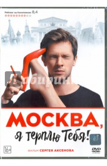 Москва, я терплю тебя (DVD)Мелодрама<br>Москва. Редкий солнечный день. Александр надеется отдохнуть от рабочей суеты и заняться любимым делом. Однако клиенты требуют встреч, а девушка жаждет похода по магазинам. Вдобавок ко всему, на один день из Гомеля приезжает бывший одноклассник, который во что бы то ни стало хочет выпить с Саней пиво. Да к тому же срочно требуется помощь ещё одному другу. А тут, вдруг, к одной из клиенток вспыхивает любовь. А приехавший одноклассник внезапно рушит все планы. И всё это за один день. Оказывается, в бешеном водовороте столичной жизни очень легко потерять себя. Либо, наоборот, найти.<br>Продолжительность 93 минуты.<br>Звук: Dolby Digital AC-3 5.1<br>Язык: русский.<br>Формат: 16:9, 2.35:1<br>Изображение: ALL, PAL<br>Не рекомендовано для просмотра лицам моложе 16 лет.<br>
