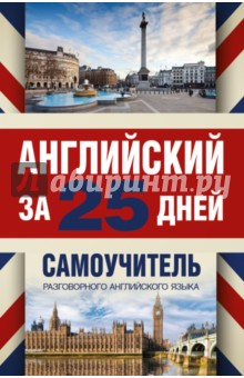 Матвеев Сергей Александрович Английский за 25 дней. Самоучитель разговорного английского языка