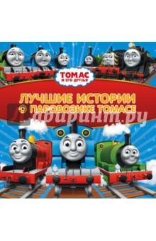 Томас и его друзья. Лучшие истории о паровозике Томасе
