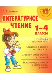 Ушакова Ольга Дмитриевна Литературное чтение. 1-4 классы