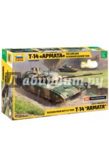 Российский основной боевой танк Т-14 Армата (3670)Бронетехника и военные автомобили (1:35)<br>Танк Т-14 Армата - уникальная машина, не имеющая аналогов в мире. Впервые в танкостроении российские конструкторы превратили башню танка в необитаемый боевой модуль. Экипаж же поместили в изолированную бронированную капсулу. Многокомпонентная броня Арматы совместно с целым комплексом активной защиты способна выдержать попадание любого существующего противотанкового снаряда. А мощнейшая пушка с автоматической системой подачи снарядов, не оставит шансов ни одному из существующих или перспективных танков других государств.<br>Масштаб: 1/35<br>Размер собранной модели: 30,9 см.<br>В наборе 410 деталей.<br>Материл: пластмасса.<br>Моделистам до 10 лет рекомендуется помощь взрослых. <br>Не рекомендуется детям до 3-х лет. Содержит мелкие детали.<br>Сделано в России.<br>