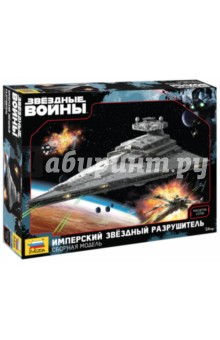 Имперский звездный разрушитель. Star Wars (9057)