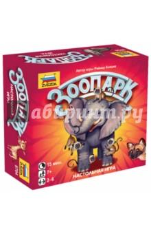 Настольная игра Зоопарк (8704)Карточные игры для детей<br>Добро пожаловать в зоопарк! Озорные обезьянки устроили большой переполох и все звери разбежались кто куда. Вам необходимо собрать вместе сбежавших животных. Смело берите столько карточек с животными, сколько хотите, но не жадничайте сверх меры. Зоопарк это веселая игра, которая  понравится игрокам любого возраста.<br>Состав игры: игровые карточки (60 шт.), правила игры.<br>Количество игроков: 2-6<br>Время игры: 15 мин.<br>Для детей от 7-ми.<br>Не рекомендуется детям до 3-х лет. Содержит мелкие детали.<br>Сделано в России.<br>