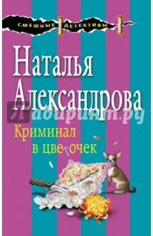 Криминал в цветочекИронический отечественный детектив<br>Мир насмехается над блондинками: и несообразительны они, и логические связи с трудом улавливают, а уж о том, чтобы блондинка сыграла ключевую роль в запутанном преступлении, и речи быть не может. И надо же, не какого-нибудь комиссара Мегрэ, а самого Леню Маркиза, лучшего российского жулика, провела красотка с личиком Барби, стопроцентная блондинка. Словом, если честный аферист пока не готов ставить крест на своей карьере, придется засучить рукава и доказывать, что и он в обманах, переодеваниях и подлогах еще кое-что смыслит. Тем более что и дело поначалу кажется несерьезным - сплошные орхидеи…<br>