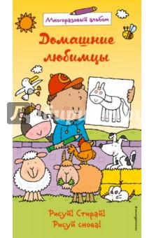 Домашние любимцы. Многоразовый альбомРисование для детей<br>Самый весёлый способ научиться рисовать зверят! Следуя простым пошаговым инструкциям, ваш малыш научится рисовать 15 очаровательных зверушек. Эта рисовалка многоразовая - если рисунок не получился, его можно легко стереть влажной губкой, и рисовать снова!<br>