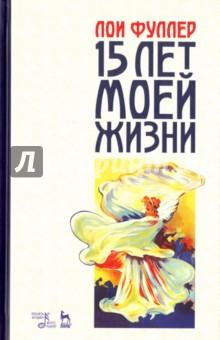 Пятнадцать лет моей жизни. Учебное пособиеМемуары<br>Лои Фуллер (1862-1928) - американская танцовщица, стоявшая у истоков танца модерн. Фуллер исполняла танцевальные импровизации в сопровождении классической музыки, была предтечей Айседоры Дункан, оказала влияние на последующие поколения исполнителей танца модерн. Ее мемуары Пятнадцать лет моей жизни (фр. Quinze ans de ma vie) с предисловием, написанным Анатолем Франсом, впервые увидели свет в Париже в 1908 г. Воспоминания написаны живым, увлекательным языком. Фуллер вспоминает о своих встречах с О.Роденом, А.Дюма-сыном, Сарой Бернар, Айседорой Дункан (к которой, несмотря на известное соперничество, она относилась с большим уважением) и другими великими современниками. Учебное пособие адресовано танцовщикам, хореографам, педагогам, студентам хореографических училищ и академий, балетоведам, историкам танца.<br>