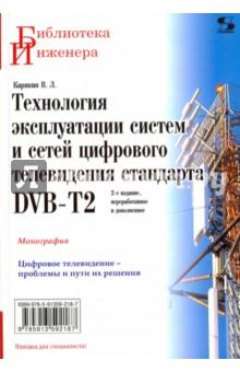 Технология эксплуатации систем и сетей цифрового телевидения стандарта DVB-T2. МонографияРадиоэлектроника. Связь<br>Книга посвящена методике эксплуатации систем и сетей цифрового телевидения стандарта DVB-T2. Приводятся особенности мониторинга цифровых одночастотных сетей цифрового телевидения.<br>Даны основы технической эксплуатации центров формирования мультиплексов. Приводится пример их реализации. Представлена классификация ошибок потока T2-MI по приоритету параметров.<br>Рассмотрена специфика организации одночастотных сетей цифрового телерадиовещания на оборудовании одного из отечественных предприятий. Особое внимание уделяется контрольно-измерительному оборудованию телевизионных центров. Представлено функциональное назначение элементов конструкции ТВ анализатора R&amp;amp;S ETL.<br>На практических примерах предлагается методика измерения качественных показателей систем и сетей цифрового телевидения второго поколения. Дана методика предварительных и специальных настроек анализатора R&amp;amp;S ETL, измерений спектров и отношения сигнал/шум, обзорных измерений, измерений сигнальных созвездий, модуляционных ошибок, параметров транспортных потоков T2-MI.<br>Книга предназначена для инженерно-технических работников, специализирующихся в области цифрового телевидения, она окажется полезной для специалистов России, Казахстана, Украины и Белоруссии, занимающихся созданием, развертыванием и эксплуатацией систем и сетей наземного эфирного телевизионного вещания в стандарте DVB-T2, а также для студентов радиотехнических вузов.<br>2-е издание, переработанное и дополненное.<br>