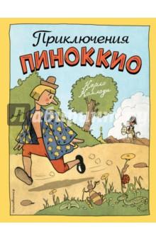 Приключения ПиноккиоСказки зарубежных писателей<br>Перед вами знаменитая сказка Карло Коллоди о деревянной кукле, сделанной из полена. Пиноккио умеет разговаривать и ходить, наделен многими хорошими и плохими чертами характера.<br>Как и настоящие маленькие дети, он не хочет учиться, порою обожает выдумывать и лгать. Правда, из-за лжи начинает увеличиваться его деревянный нос, а от бездумных игр он становится осликом. Опасности и приключения постоянно встречаются на пути Пиноккио. И только хорошие правильные поступки сделают чудо: он превратится в настоящего мальчика.<br>Книга Приключения Пиноккио уже давно стала национальным достоянием Италии, и ее тиражи занимают лидирующие строчки не только среди детских, но и среди взрослых книг.<br>Для среднего школьного возраста.<br>